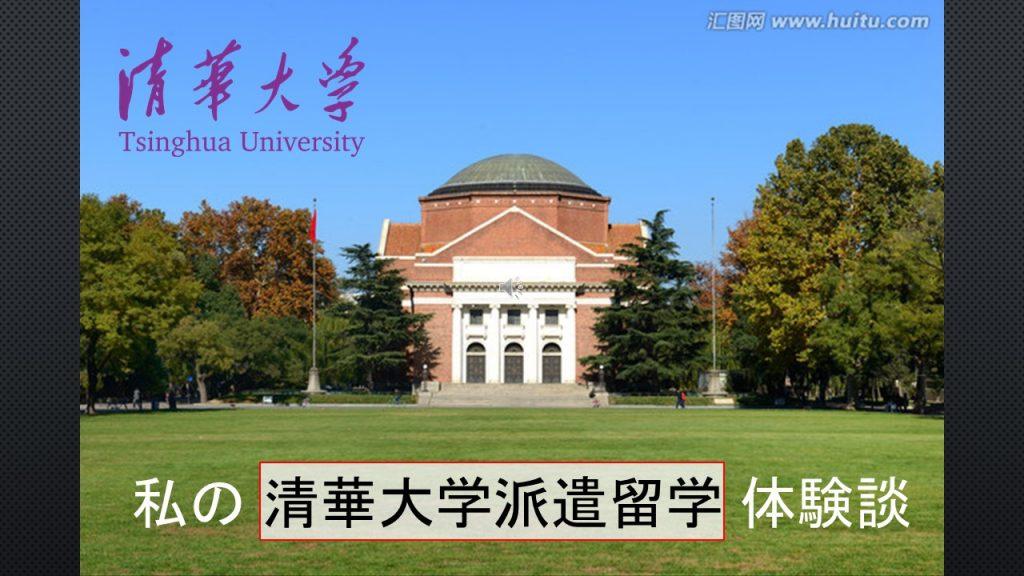 中国 北京 清華大学