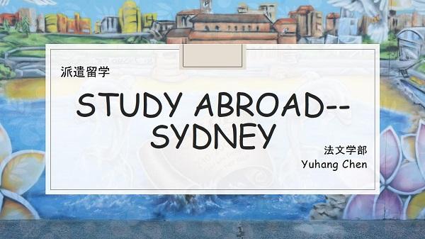 オーストラリア・シドニー工科大学に留学