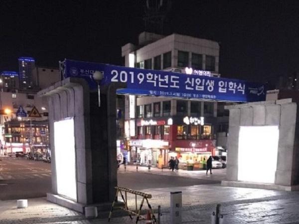 韓国・釜山大学校に留学